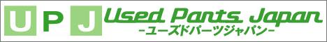 ユーズドパーツジャパン